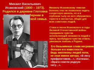 Михаил Васильевич Исаковский (1900 – 1973). Родился в деревне Глотовка Смолен