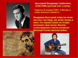 Владимир Высоцкий известен всем как поэт, как бард, как актёр театра и кино.