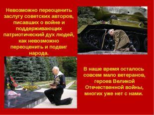 В наше время осталось совсем мало ветеранов, героев Великой Отечественной вой
