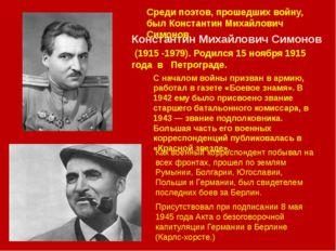 Константин Михайлович Симонов (1915 -1979). Родился 15 ноября 1915 года в Пет