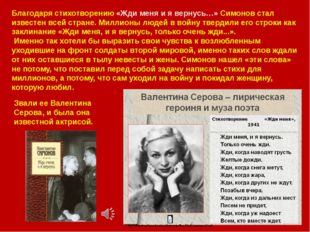 Благодаря стихотворению «Жди меня и я вернусь…» Симонов стал известен всей ст