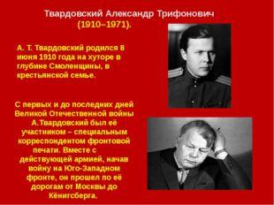 А. Т. Твардовский родился 8 июня 1910 года на хуторе в глубине Смоленщины, в