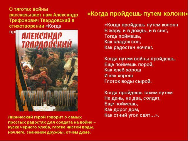 О тяготах войны рассказывает нам Александр Трифонович Твардовский в стихотвор...
