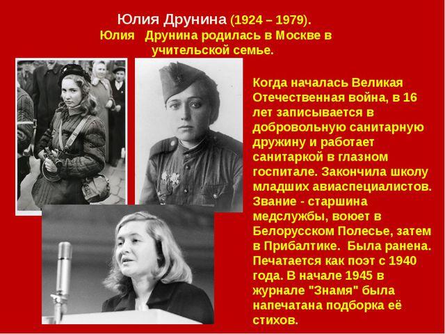 Юлия Друнина (1924 – 1979). Юлия Друнина родилась в Москве в учительской семь...