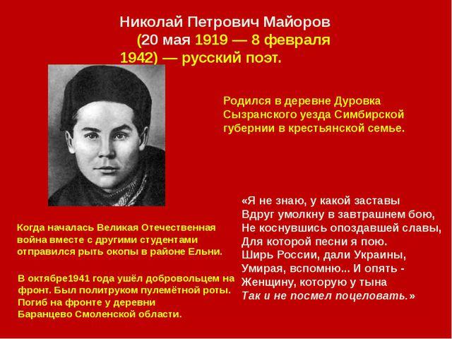 Родился в деревне Дуровка Сызранского уезда Симбирской губернии в крестьянско...