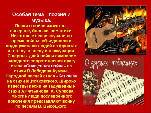 Особая тема – поэзия и музыка. Песни о войне известны, наверное, больше, чем...