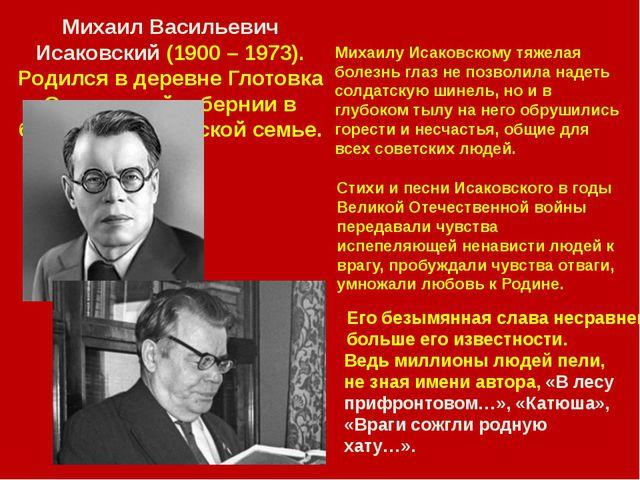 Михаил Васильевич Исаковский (1900 – 1973). Родился в деревне Глотовка Смолен...