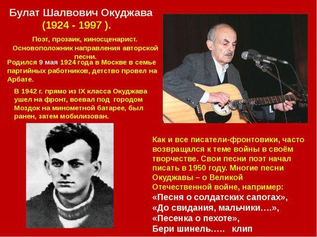 Булат Шалвович Oкуджава (1924 - 1997 ). Поэт, прозаик, киносценарист. Основоп...
