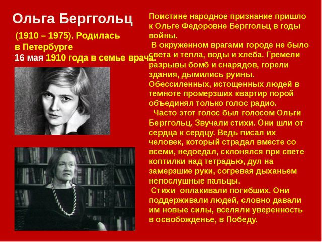 Ольга Берггольц (1910 – 1975). Родилась в Петербурге 16 мая 1910 года в семье...