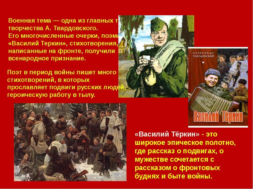 Военная тема — одна из главных тем творчества А. Твардовского. Его многочисле...