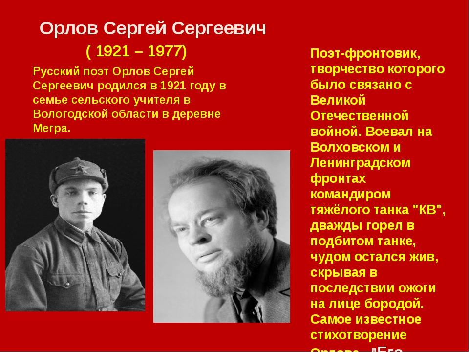 Русский поэт Орлов Сергей Сергеевич родился в 1921 году в семье сельского учи...