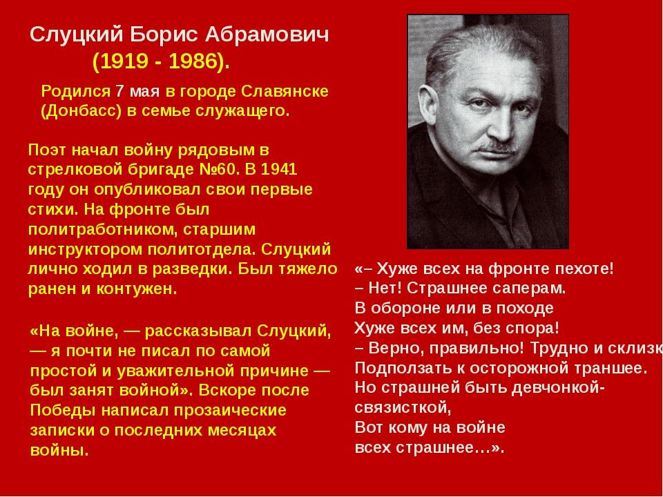 Поэт начал войну рядовым в стрелковой бригаде №60. В 1941 году он опубликова...
