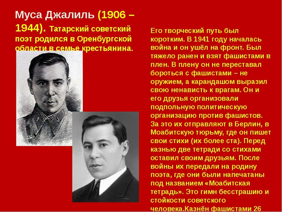 Муса Джалиль (1906 – 1944). Татарский советский поэт родился в Оренбургской о...