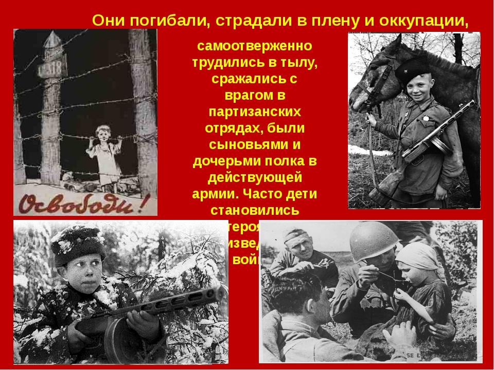 Они погибали, страдали в плену и оккупации, самоотверженно трудились в тылу,...