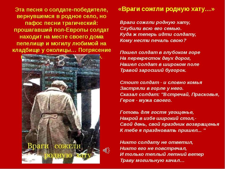 Эта песня о солдате-победителе, вернувшемся в родное село, но пафос песни тра...