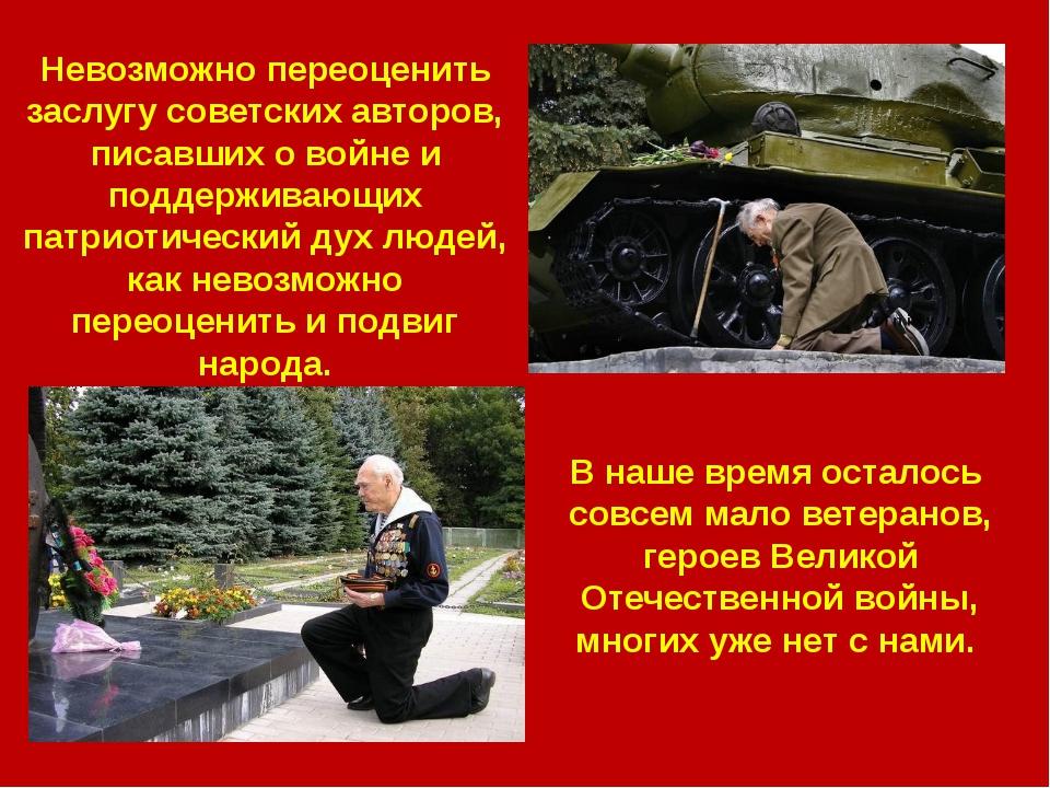 В наше время осталось совсем мало ветеранов, героев Великой Отечественной вой...