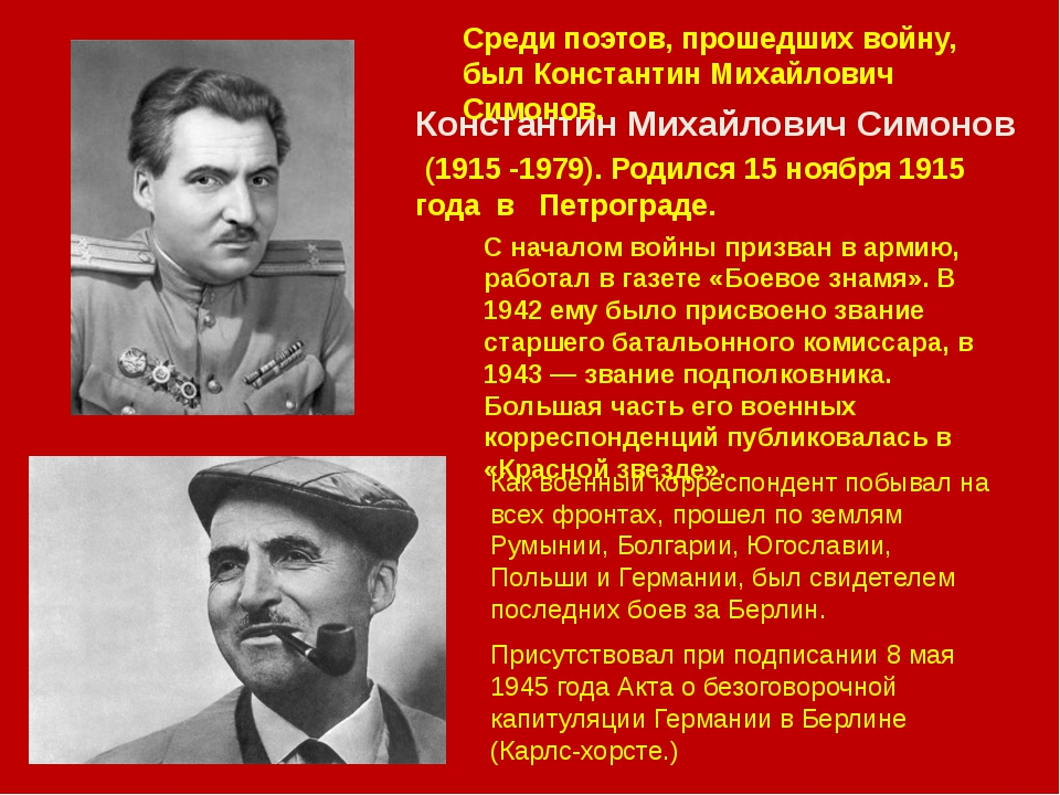 Константин Михайлович Симонов (1915 -1979). Родился 15 ноября 1915 года в Пет...