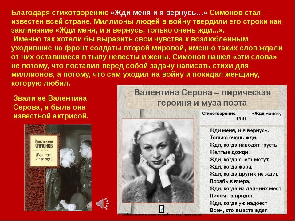 Благодаря стихотворению «Жди меня и я вернусь…» Симонов стал известен всей ст...