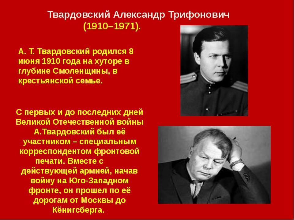 А. Т. Твардовский родился 8 июня 1910 года на хуторе в глубине Смоленщины, в...
