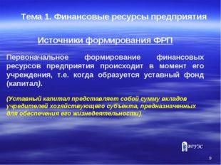 * Тема 1. Финансовые ресурсы предприятия Источники формирования ФРП Первонача