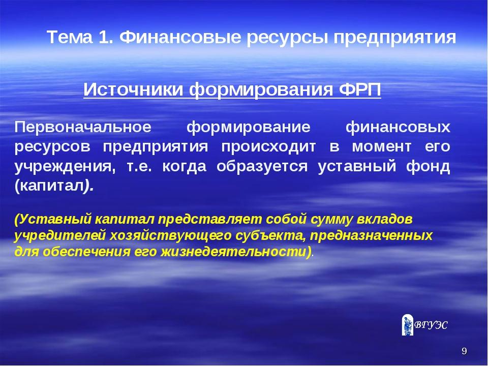 * Тема 1. Финансовые ресурсы предприятия Источники формирования ФРП Первонача...