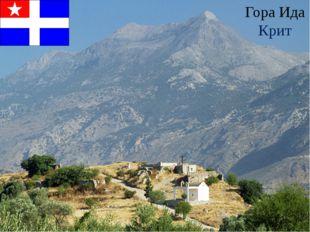 Гора Ида Крит