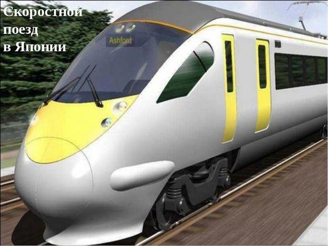 Скоростной поезд в Японии