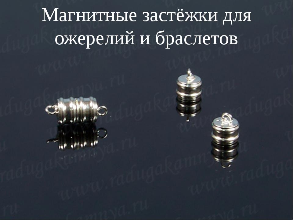 Магнитные застёжки для ожерелий и браслетов