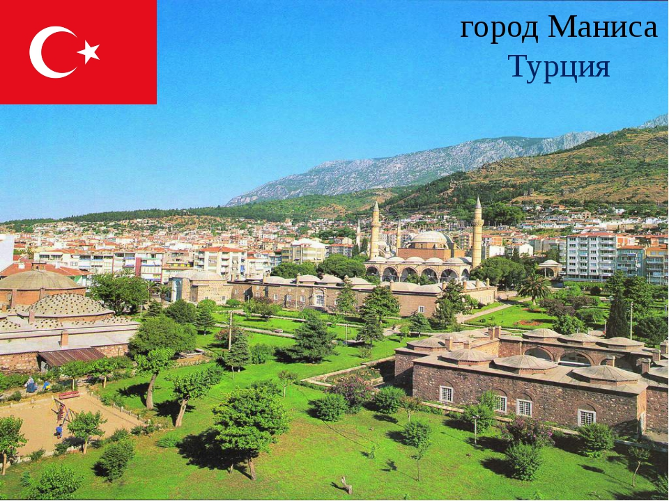 город Маниса Турция