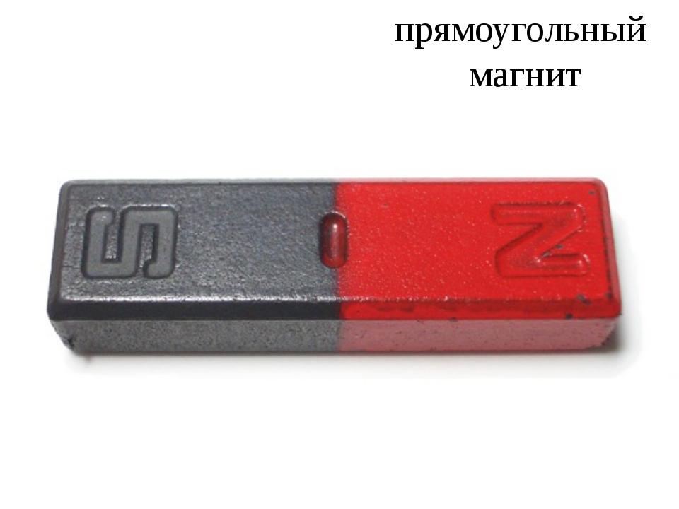 прямоугольный магнит