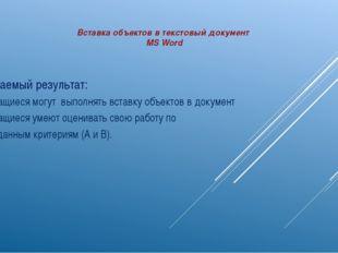 Вставка объектов в текстовый документ MS Word Ожидаемый результат: Учащиеся м