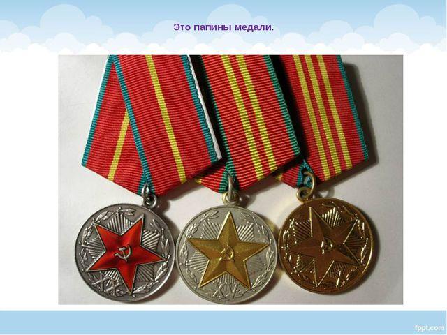 Это папины медали.