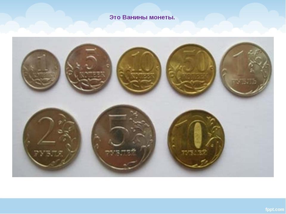 Это Ванины монеты.