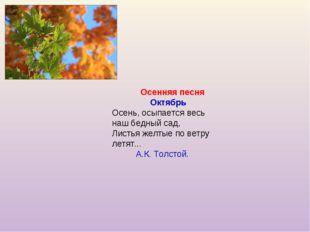 Осенняя песня Октябрь Осень, осыпается весь наш бедный сад, Листья желтые по