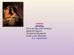 Святки Декабрь Раз в крещенский вечерок Девушки гадали, За ворота башмачок С