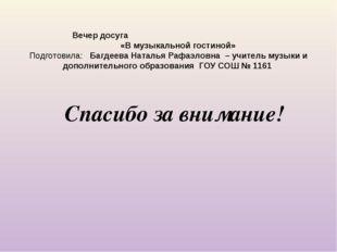 Вечер досуга «В музыкальной гостиной» Подготовила: Багдеева Наталья Рафаэловн