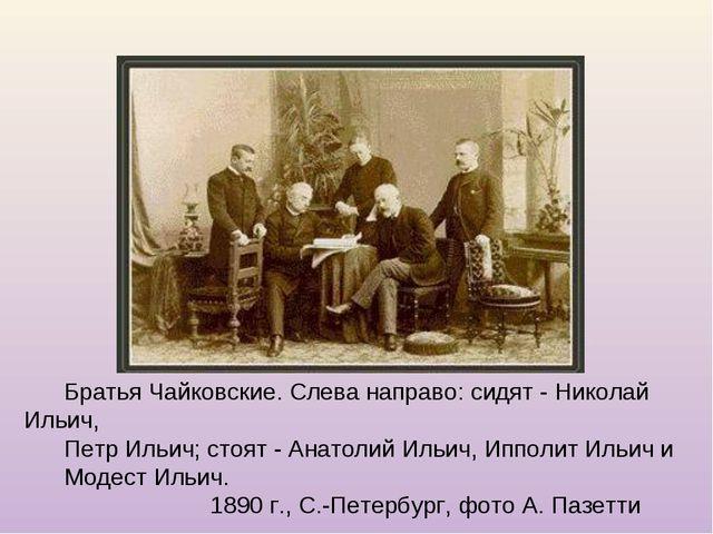Братья Чайковские. Слева направо: сидят - Николай Ильич, Петр Ильич; стоят -...