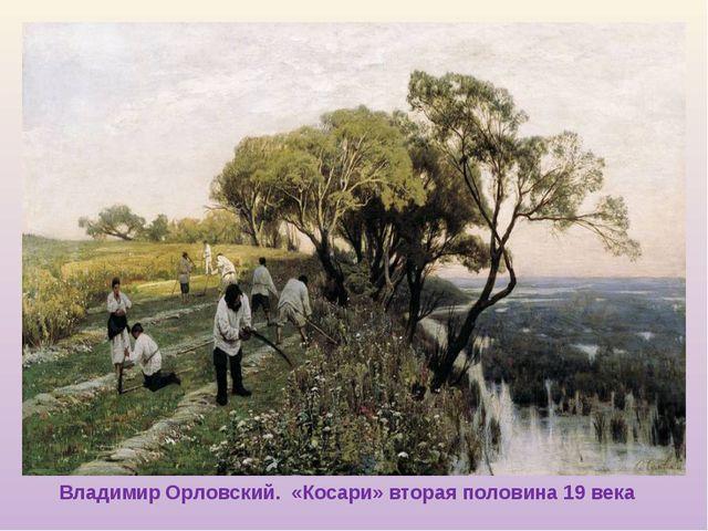 Владимир Орловский. «Косари» вторая половина 19 века