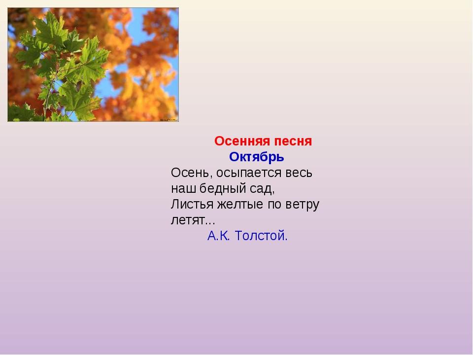Осенняя песня Октябрь Осень, осыпается весь наш бедный сад, Листья желтые по...