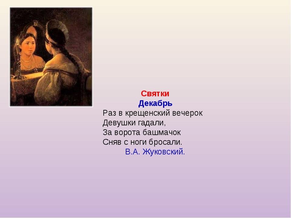 Святки Декабрь Раз в крещенский вечерок Девушки гадали, За ворота башмачок С...