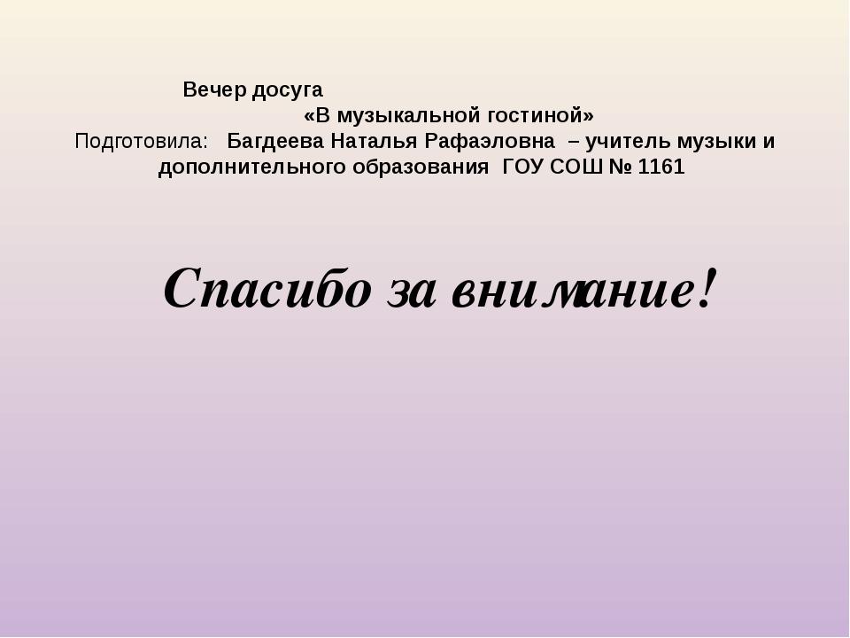 Вечер досуга «В музыкальной гостиной» Подготовила: Багдеева Наталья Рафаэловн...