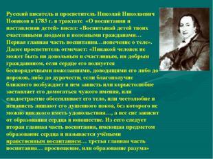 Русский писатель и просветитель Николай Николаевич Новиков в 1783 г. в тракта