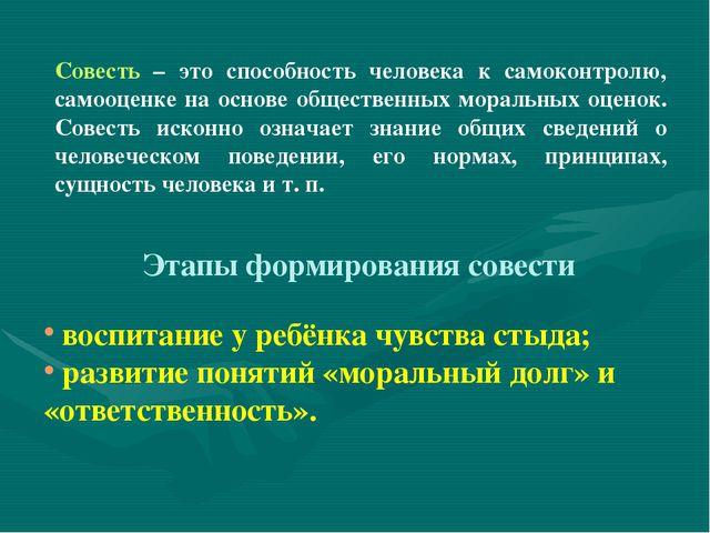 Совесть – это способность человека к самоконтролю, самооценке на основе общес...