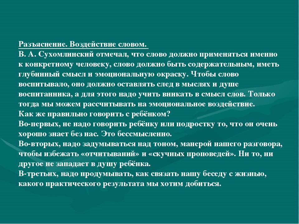 Разъяснение. Воздействие словом. В. А. Сухомлинский отмечал, что слово должно...