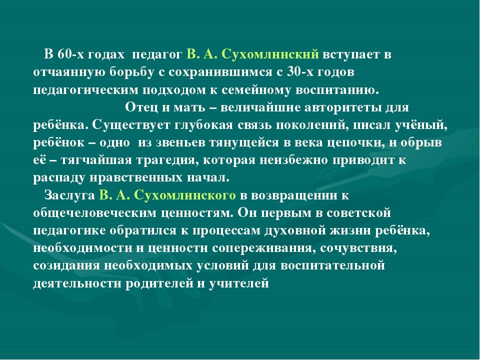 В 60-х годах педагог В. А. Сухомлинский вступает в отчаянную борьбу с сохран...
