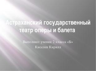 Астраханский государственный театр оперы и балета Выполнил: ученик 2 класса