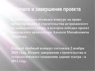 Начало и завершение проекта В 2006 году был объявлен конкурс на право проекти
