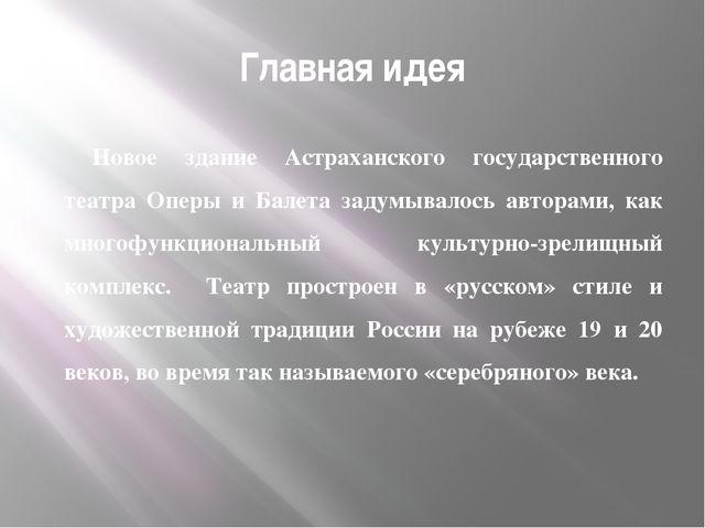 Главная идея Новое здание Астраханского государственного театра Оперы и Балет...