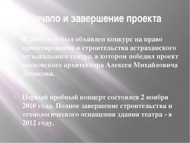 Начало и завершение проекта В 2006 году был объявлен конкурс на право проекти...
