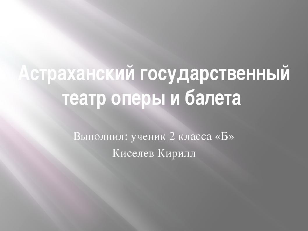 Астраханский государственный театр оперы и балета Выполнил: ученик 2 класса...